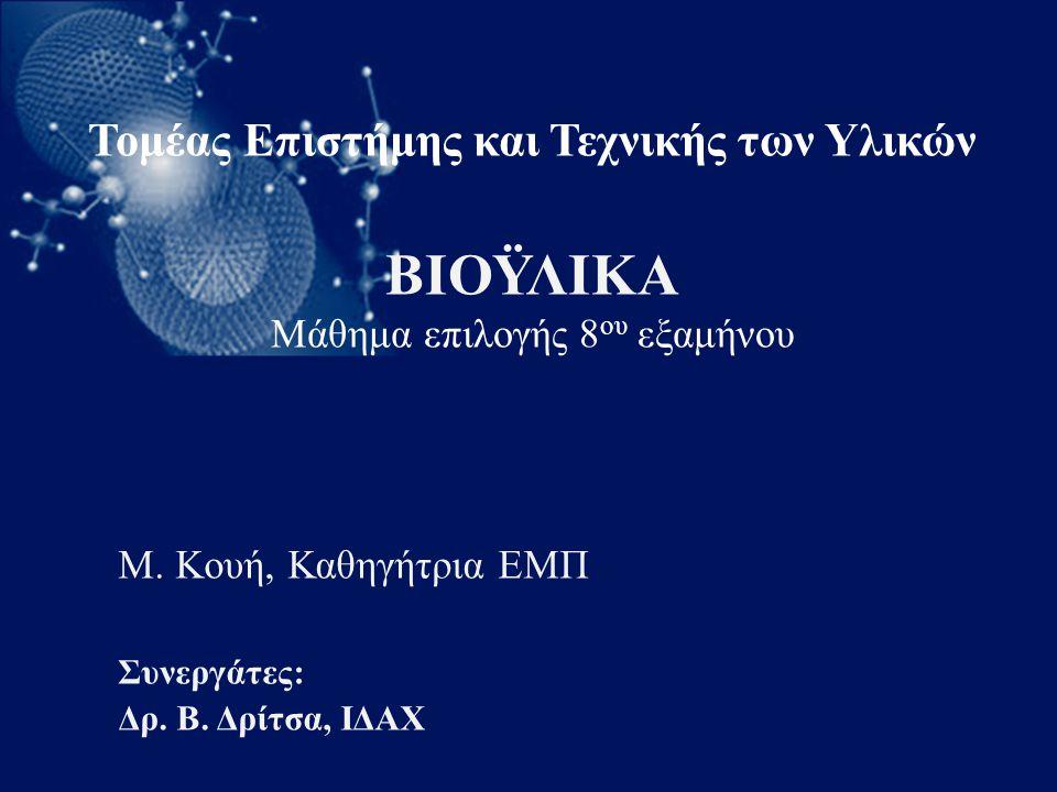 Μ. Κουή, Καθηγήτρια ΕΜΠ Συνεργάτες: Δρ. Β. Δρίτσα, ΙΔΑΧ