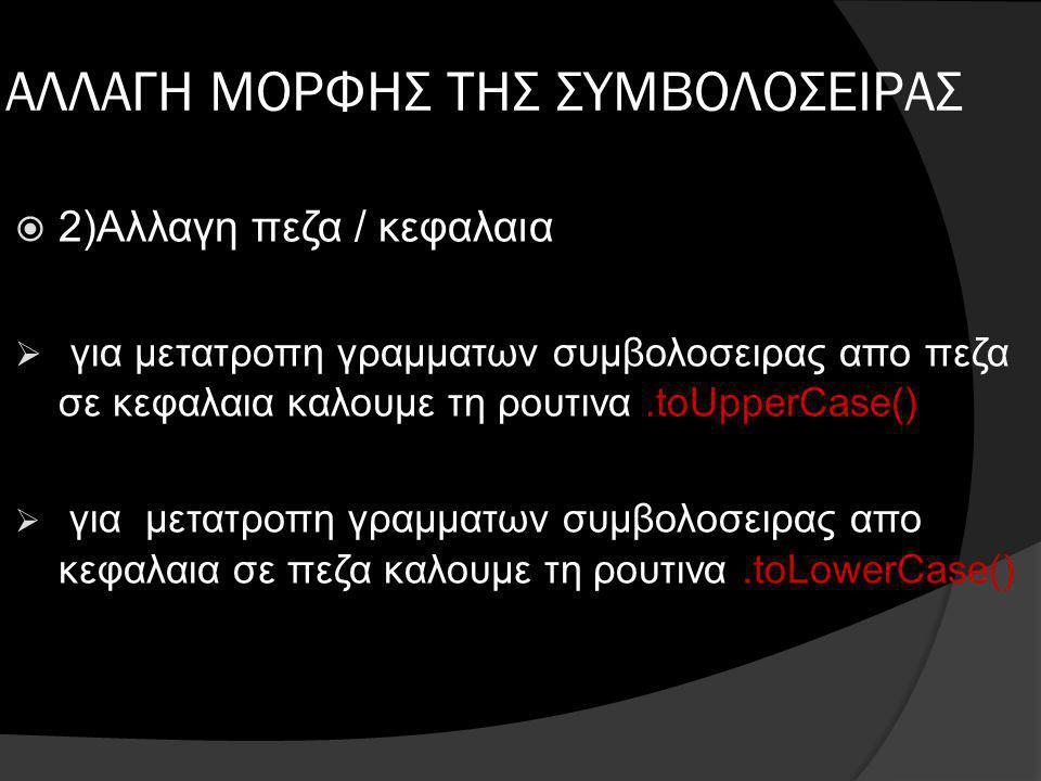 ΑΛΛΑΓΗ ΜΟΡΦΗΣ ΤΗΣ ΣΥΜΒΟΛΟΣΕΙΡΑΣ