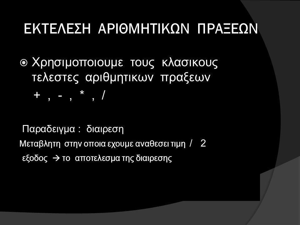 ΕΚΤΕΛΕΣΗ ΑΡΙΘΜΗΤΙΚΩΝ ΠΡΑΞΕΩΝ