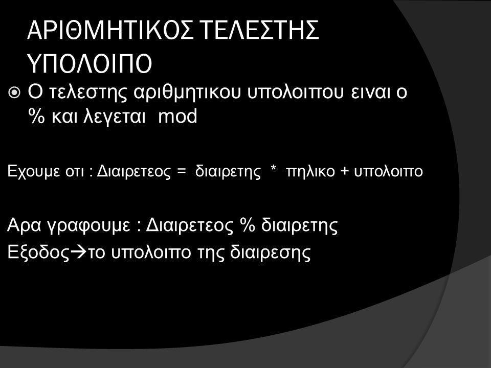 ΑΡΙΘΜΗΤΙΚΟΣ ΤΕΛΕΣΤΗΣ ΥΠΟΛΟΙΠΟ
