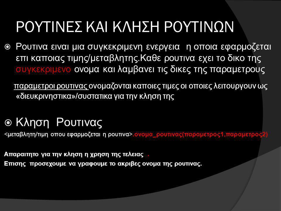 ΡΟΥΤΙΝΕΣ ΚΑΙ ΚΛΗΣΗ ΡΟΥΤΙΝΩΝ