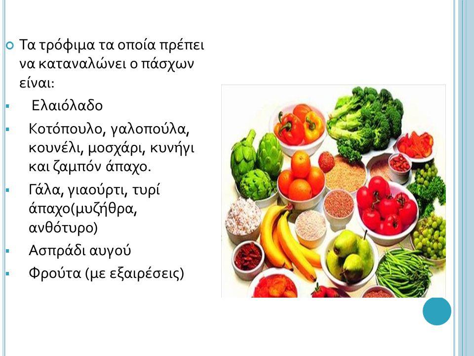 Τα τρόφιμα τα οποία πρέπει να καταναλώνει ο πάσχων είναι: