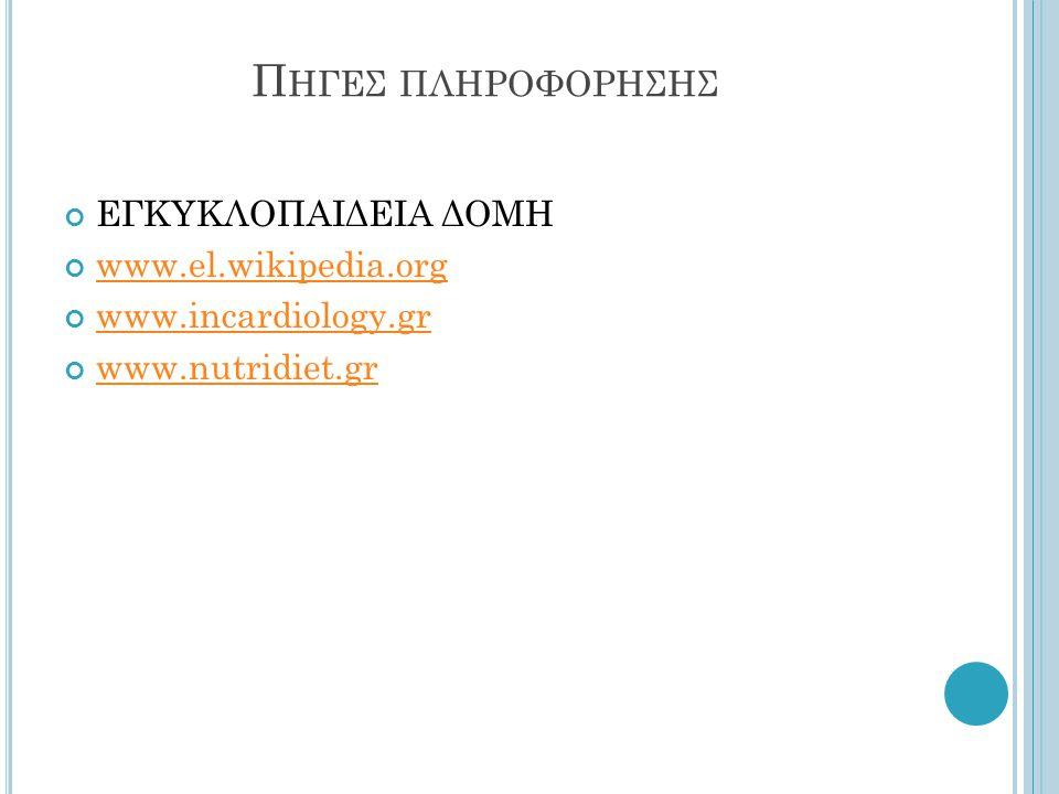 Πηγεσ πληροφορησησ ΕΓΚΥΚΛΟΠΑΙΔΕΙΑ ΔΟΜΗ www.el.wikipedia.org