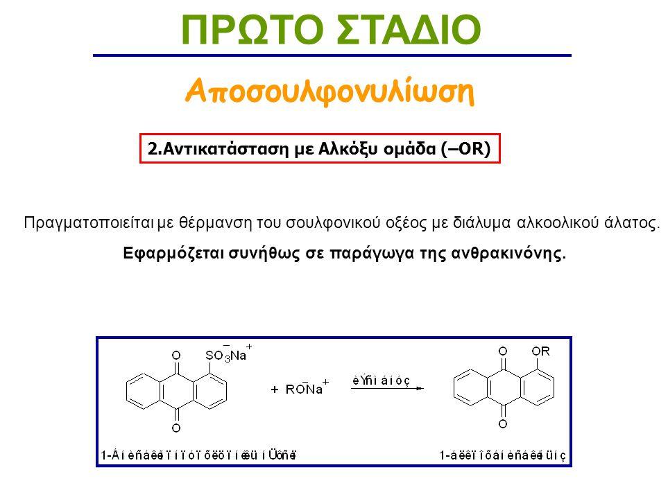 Εφαρμόζεται συνήθως σε παράγωγα της ανθρακινόνης.