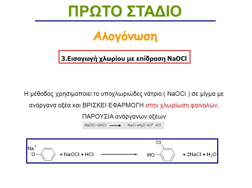 ΠΡΩΤΟ ΣΤΑΔΙΟ Αλογόνωση 3.Εισαγωγή χλωρίου με επίδραση NaOCl