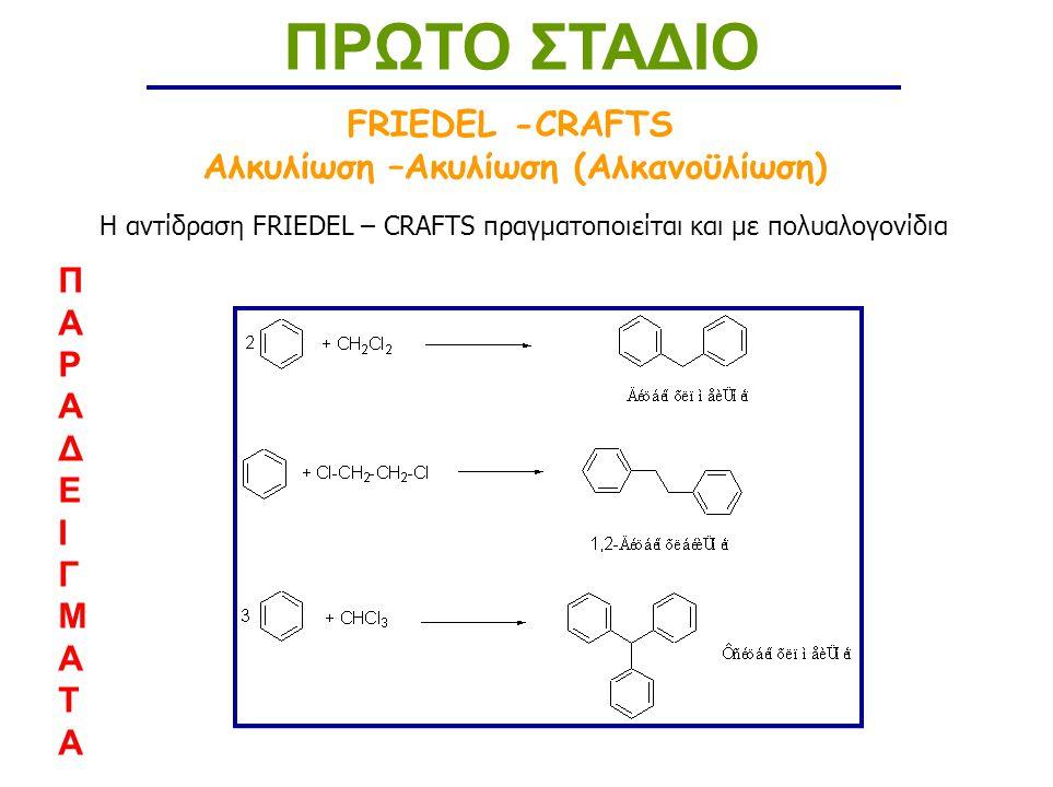 Αλκυλίωση –Ακυλίωση (Αλκανοϋλίωση)