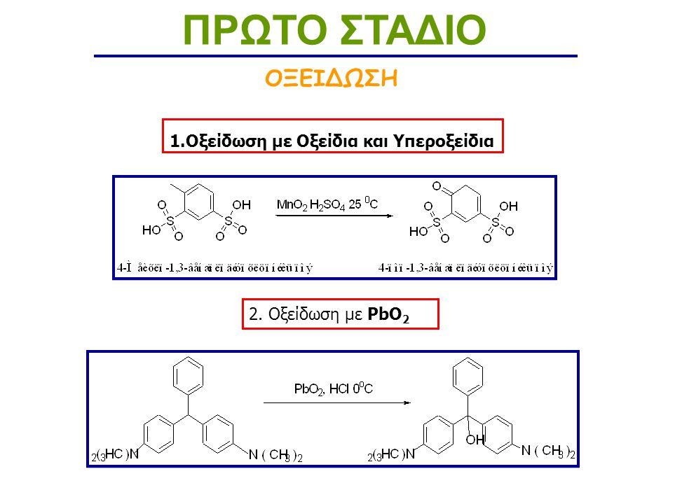 ΠΡΩΤΟ ΣΤΑΔΙΟ ΟΞΕΙΔΩΣΗ 1.Οξείδωση με Οξείδια και Υπεροξείδια