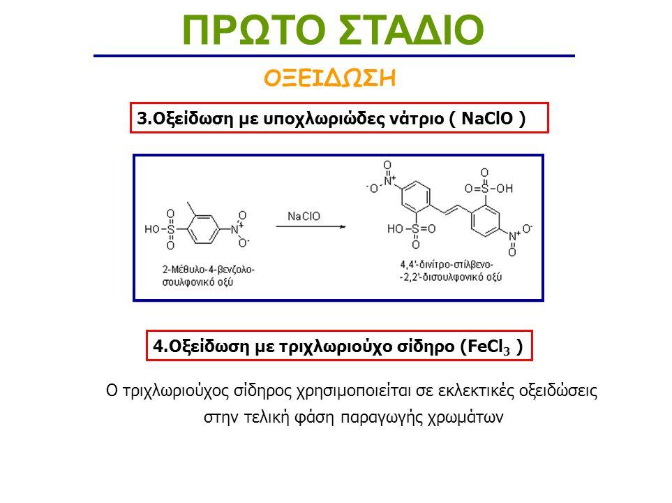ΠΡΩΤΟ ΣΤΑΔΙΟ ΟΞΕΙΔΩΣΗ 3.Οξείδωση με υποχλωριώδες νάτριο ( NaClO )