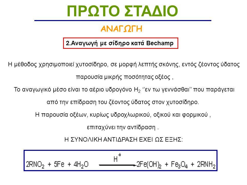 ΠΡΩΤΟ ΣΤΑΔΙΟ ΑΝΑΓΩΓΗ 2.Αναγωγή με σίδηρο κατά Bechamp