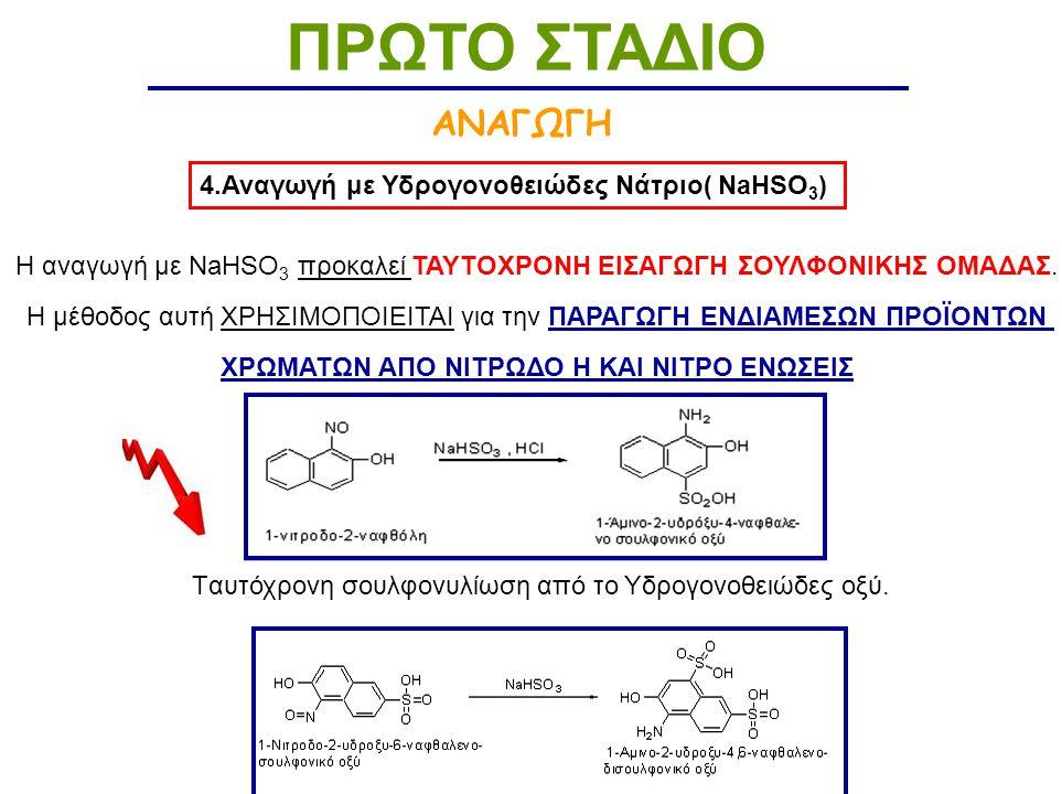 ΠΡΩΤΟ ΣΤΑΔΙΟ ΑΝΑΓΩΓΗ 4.Αναγωγή με Υδρογονοθειώδες Νάτριο( NaHSO3)