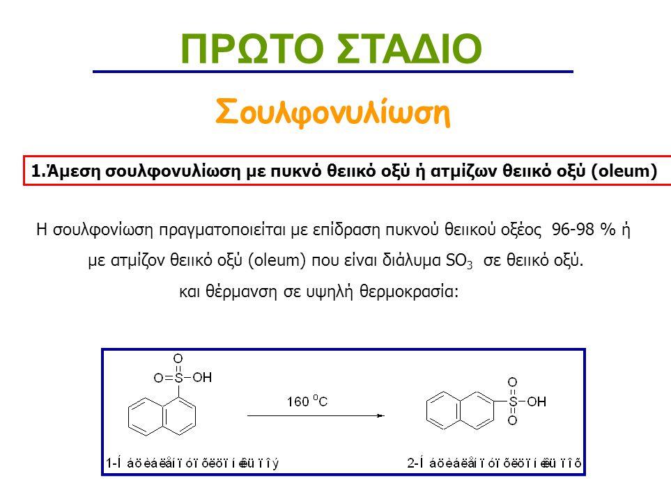 με ατμίζον θειικό οξύ (oleum) που είναι διάλυμα SO3 σε θειικό οξύ.