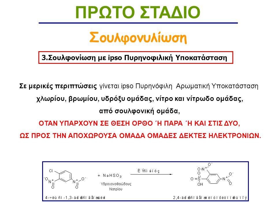 ΠΡΩΤΟ ΣΤΑΔΙΟ Σουλφονυλίωση