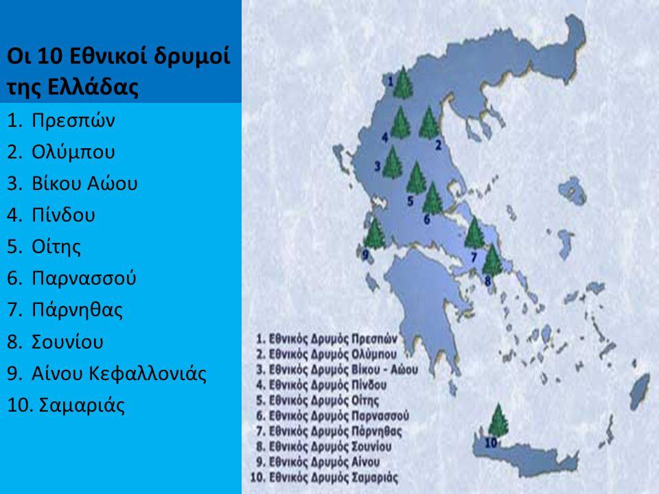 Οι 10 Εθνικοί δρυμοί της Ελλάδας