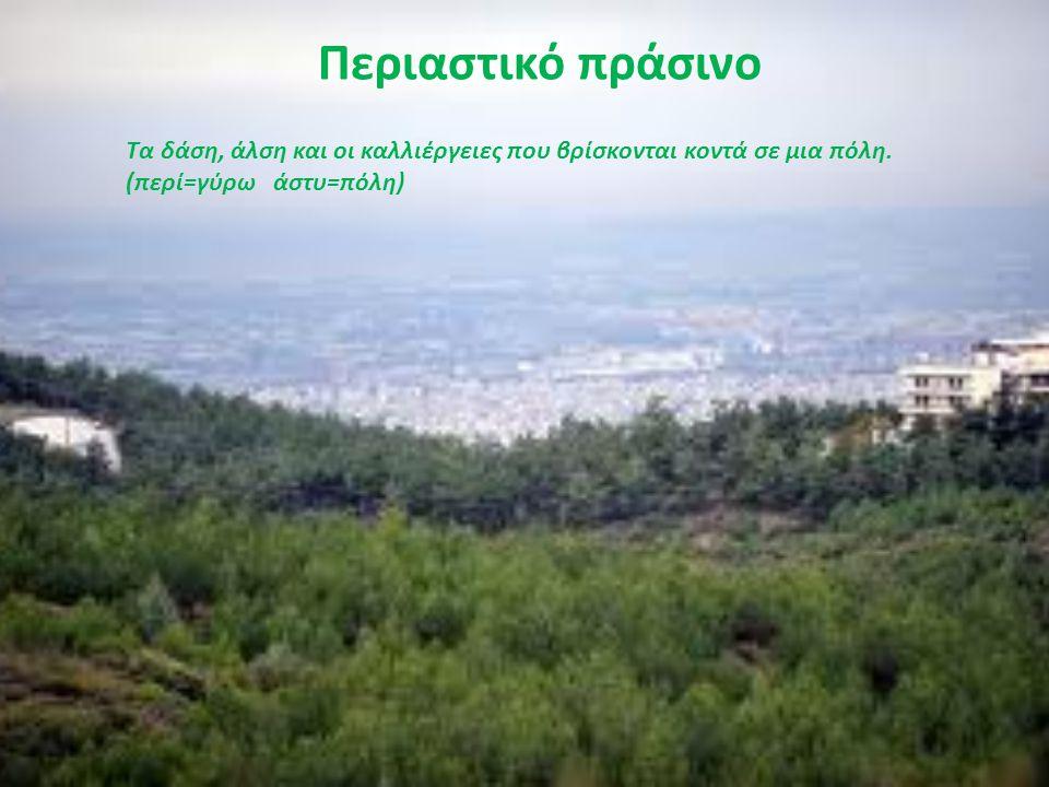 Περιαστικό πράσινο Τα δάση, άλση και οι καλλιέργειες που βρίσκονται κοντά σε μια πόλη.