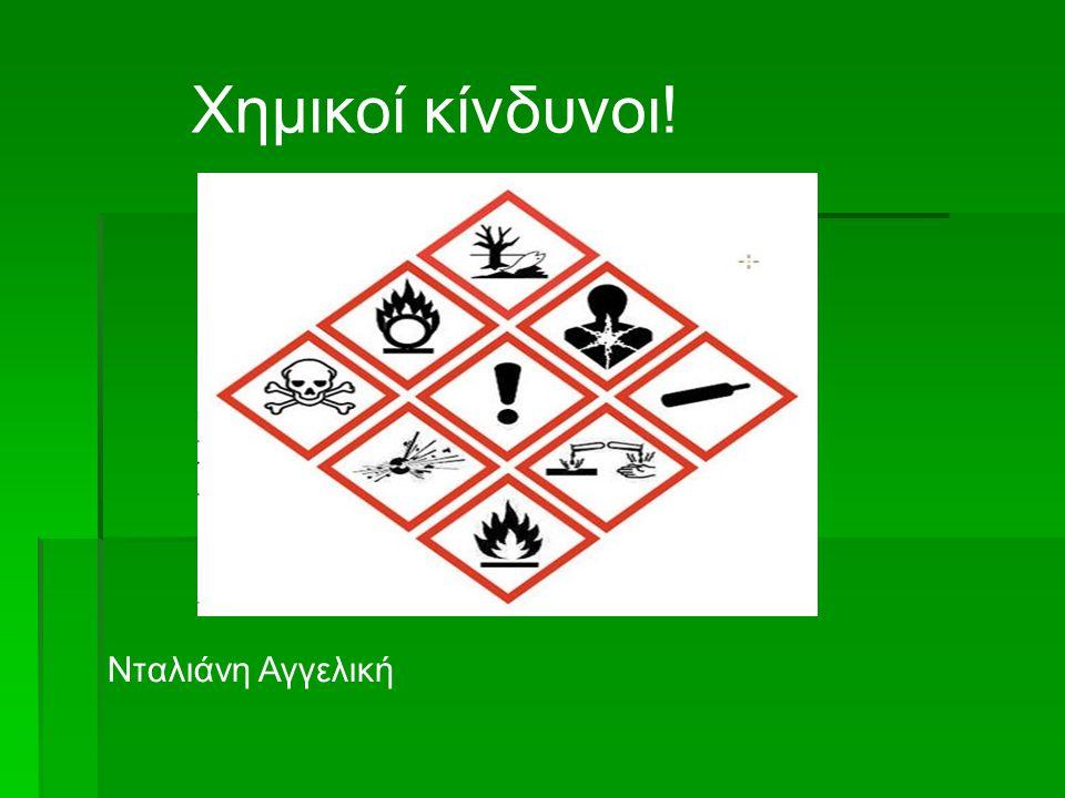 Χημικοί κίνδυνοι! Νταλιάνη Αγγελική