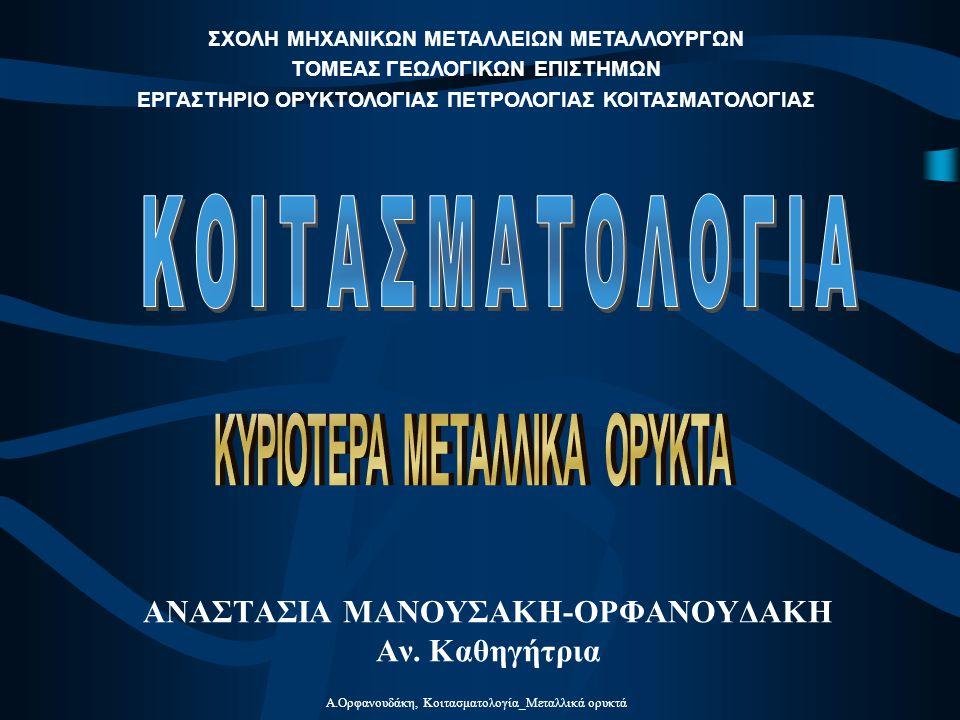 ΑΝΑΣΤΑΣΙΑ ΜΑΝΟΥΣΑΚΗ-ΟΡΦΑΝΟΥΔΑΚΗ Αν. Καθηγήτρια