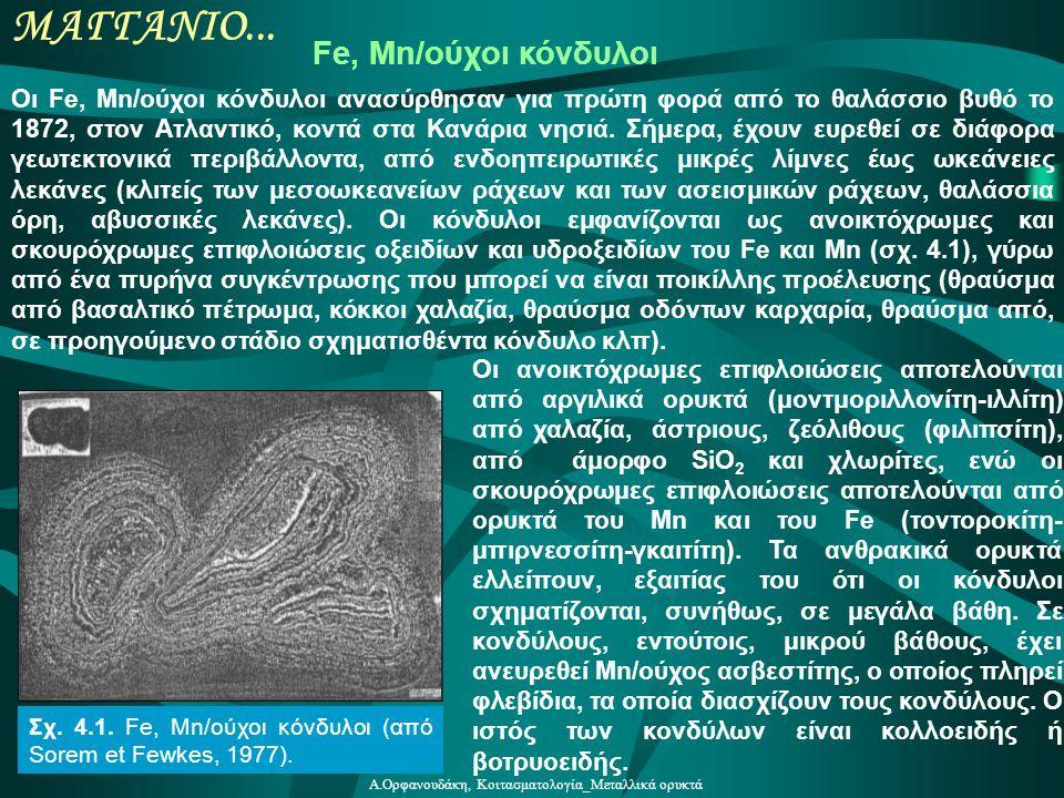 Α.Ορφανουδάκη, Κοιτασματολογία_Μεταλλικά ορυκτά