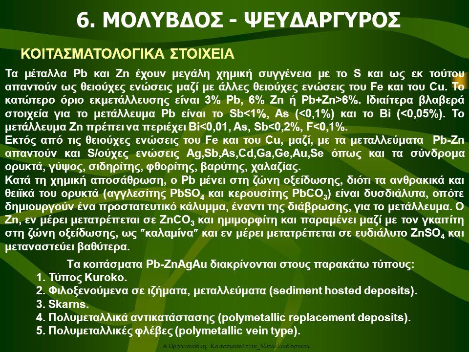 6. ΜΟΛΥΒΔΟΣ - ΨΕΥΔΑΡΓΥΡΟΣ