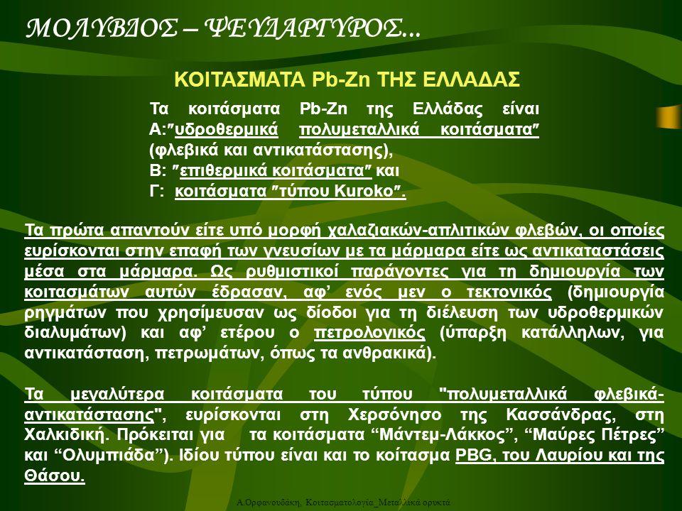 ΚΟΙΤΑΣΜΑΤΑ Pb-Zn ΤΗΣ ΕΛΛΑΔΑΣ