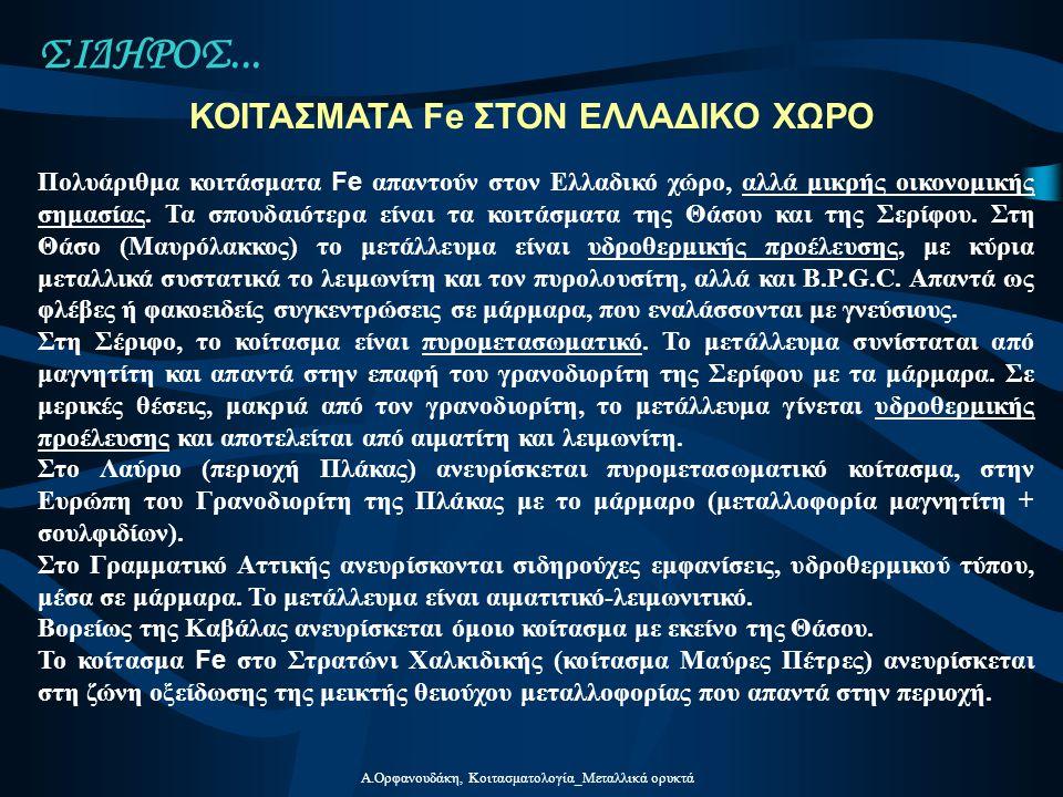 ΚΟΙΤΑΣΜΑΤΑ Fe ΣΤΟΝ ΕΛΛΑΔΙΚΟ ΧΩΡΟ