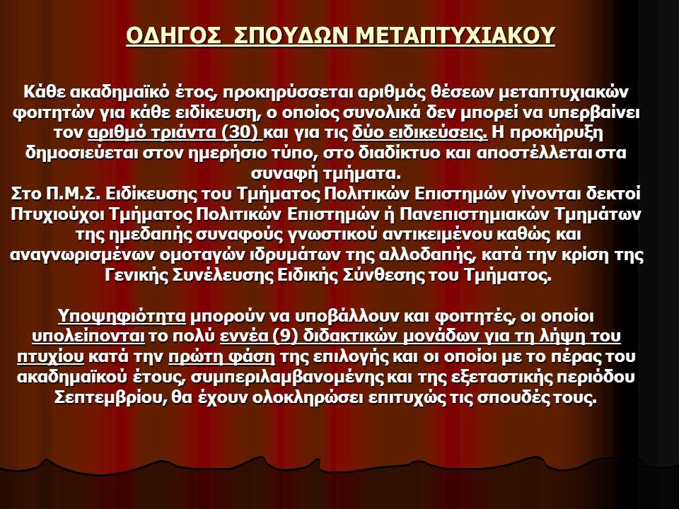 ΟΔΗΓΟΣ ΣΠΟΥΔΩΝ ΜΕΤΑΠΤΥΧΙΑΚΟΥ