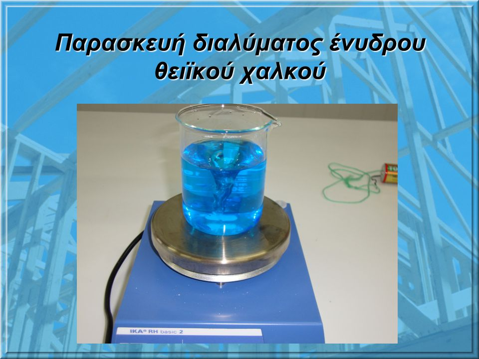 Παρασκευή διαλύματος ένυδρου θειϊκού χαλκού