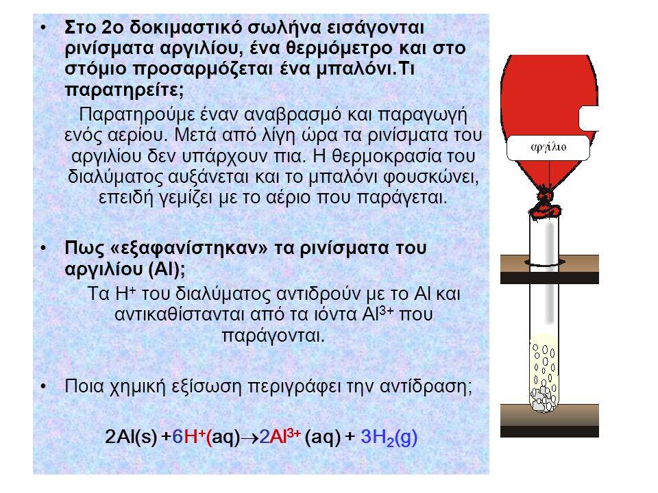 2Al(s) +6H+(aq)2Al3+ (aq) + 3H2(g)