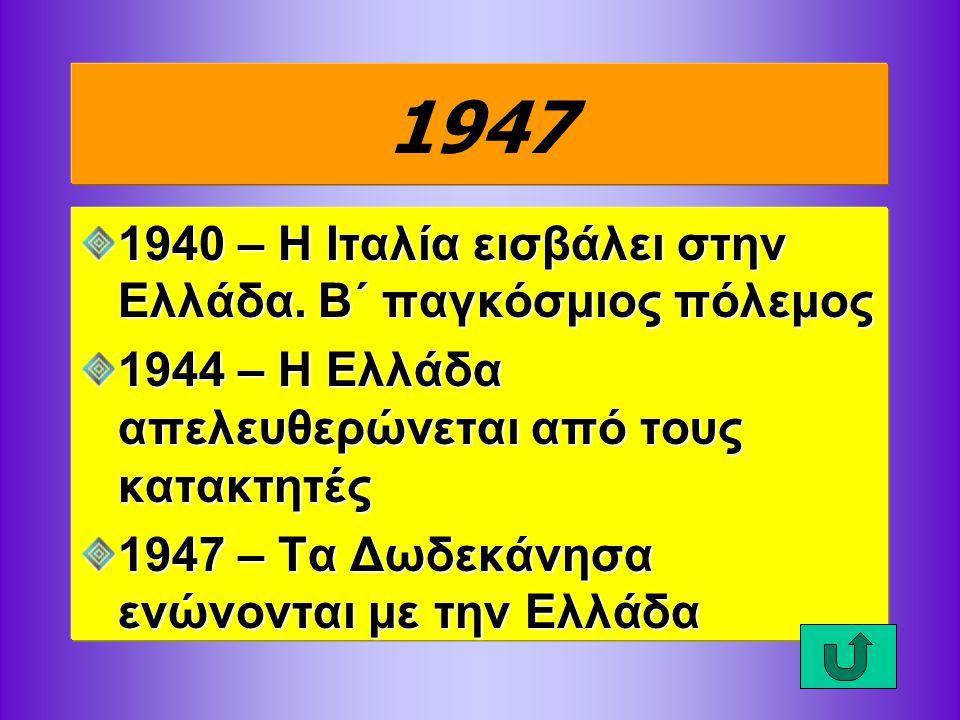 1947 1940 – Η Ιταλία εισβάλει στην Ελλάδα. Β΄ παγκόσμιος πόλεμος