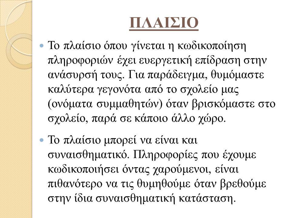 ΠΛΑΙΣΙΟ