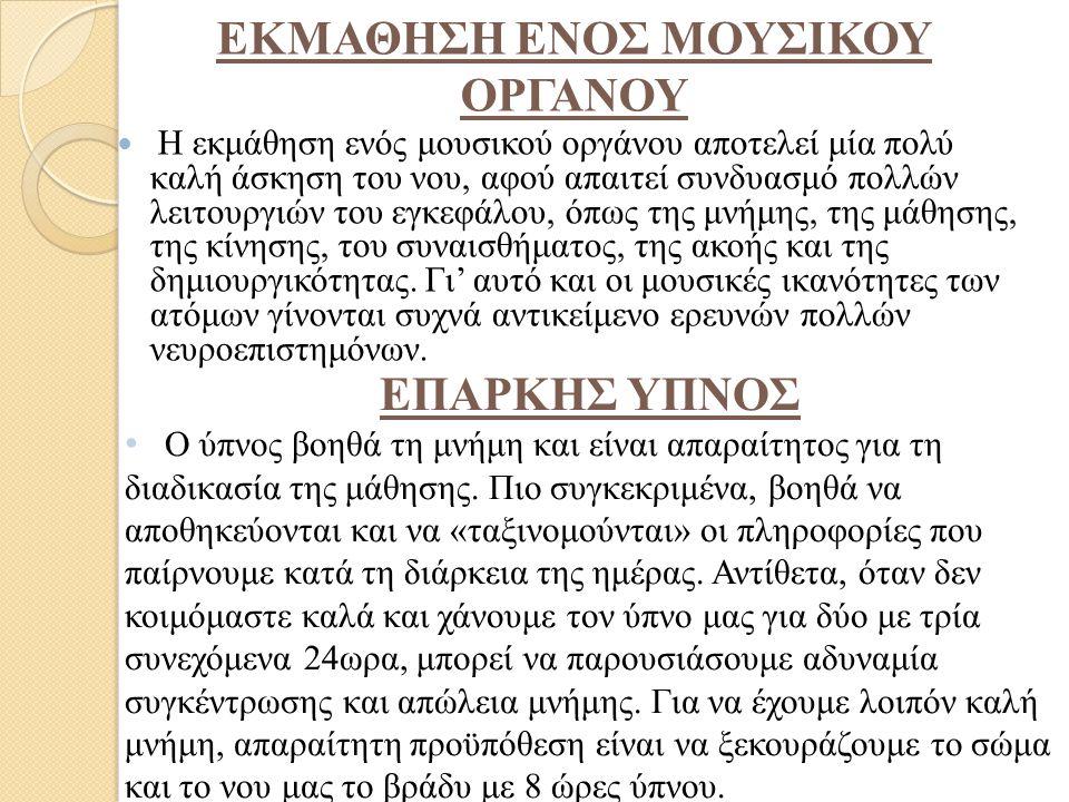 EΚΜΑΘΗΣΗ ΕΝΟΣ ΜΟΥΣΙΚΟΥ ΟΡΓΑΝΟΥ
