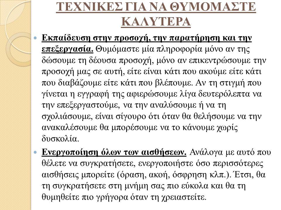 TEXNIKEΣ ΓIA NA ΘYMOMAΣTE KAΛYTEPA