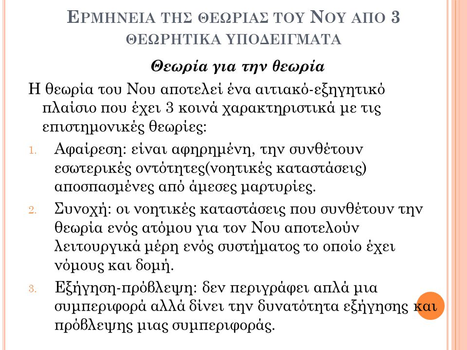 Ερμηνεια της θεωριας του Νου απο 3 θεωρητικα υποδειγματα