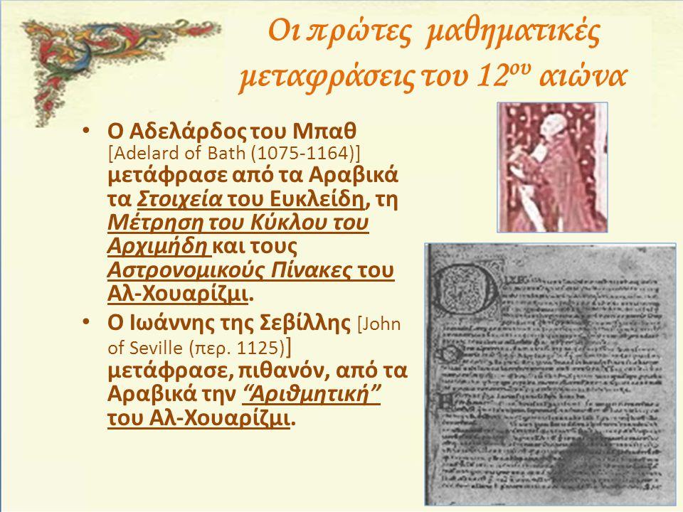 Οι πρώτες μαθηματικές μεταφράσεις του 12ου αιώνα