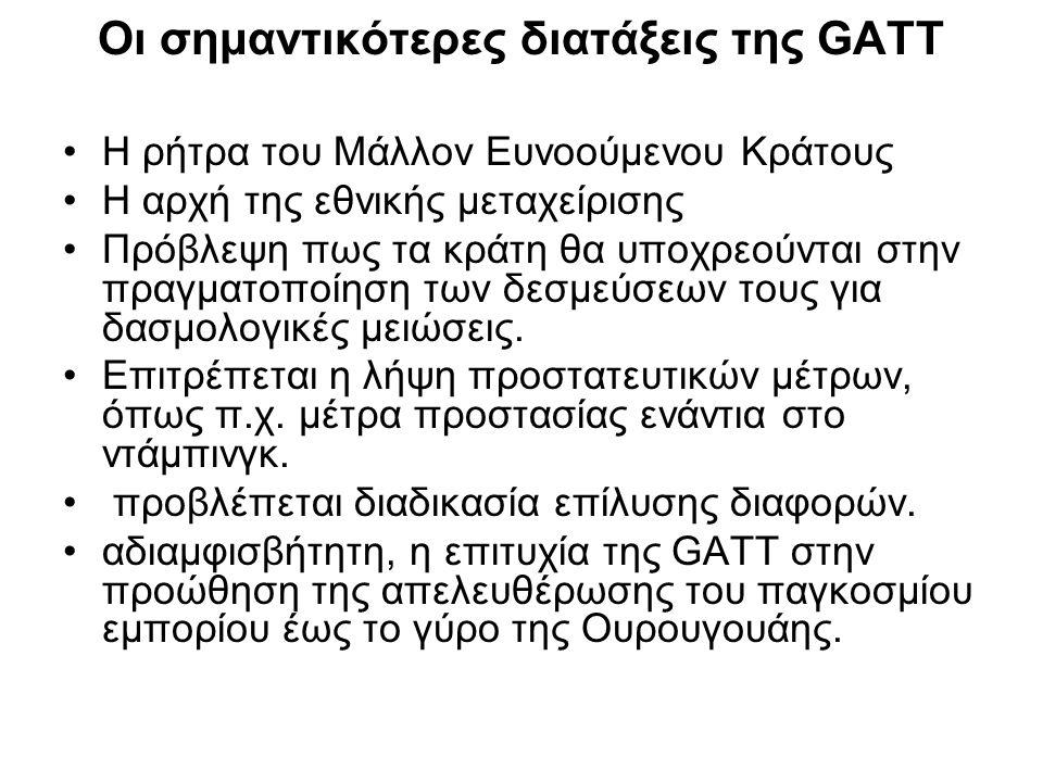 Οι σημαντικότερες διατάξεις της GATT