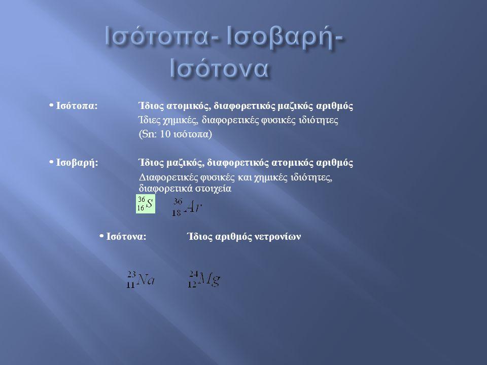 Ισότοπα- Ισοβαρή- Ισότονα