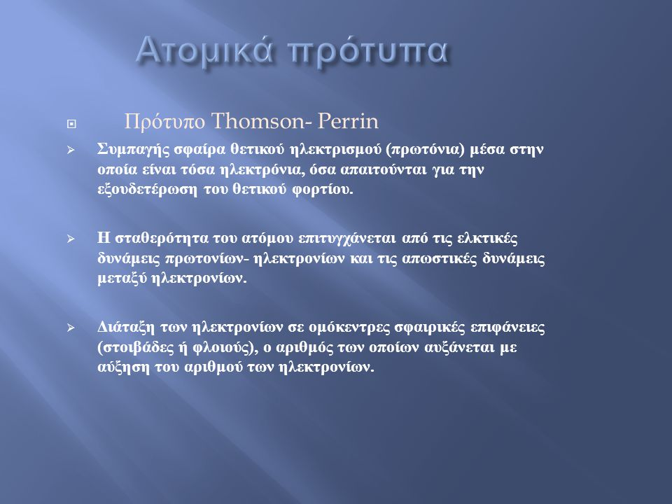 Ατομικά πρότυπα Πρότυπο Thomson- Perrin