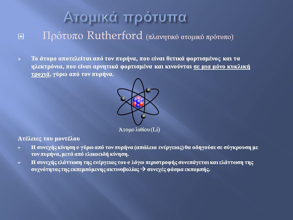 Ατομικά πρότυπα Πρότυπο Rutherford (πλανητικό ατομικό πρότυπο)