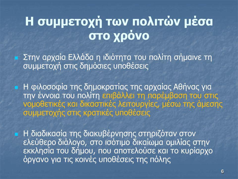 Η συμμετοχή των πολιτών μέσα στο χρόνο