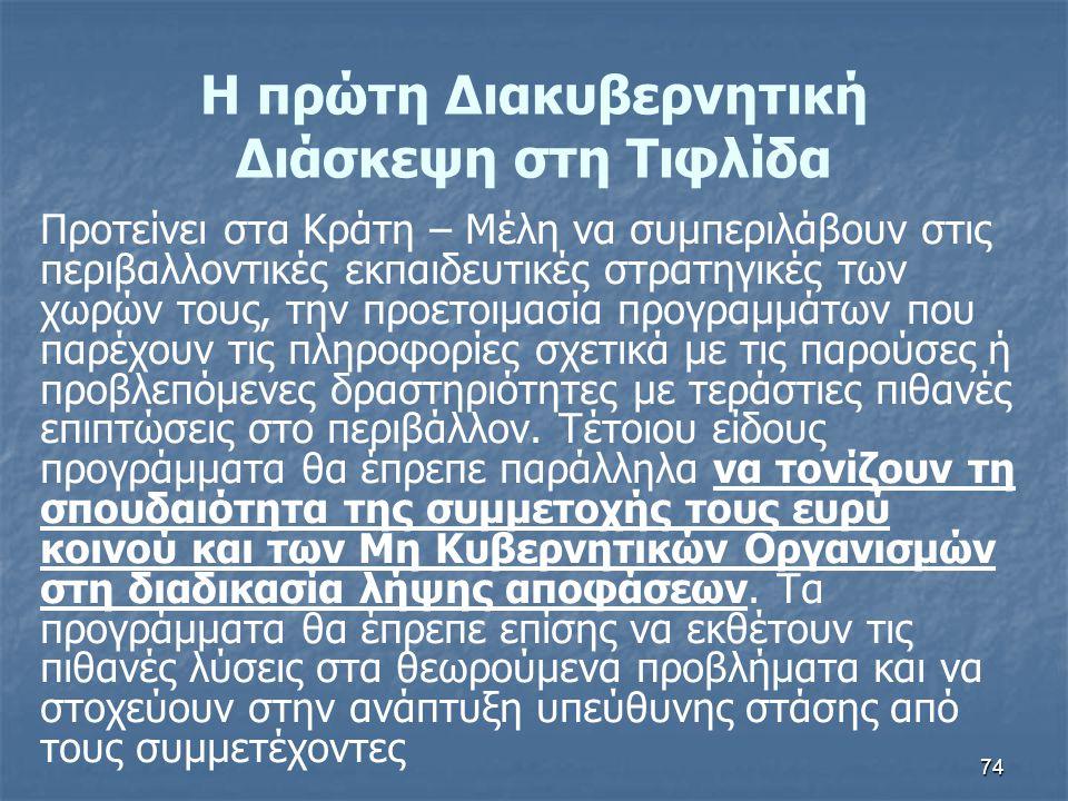 Η πρώτη Διακυβερνητική Διάσκεψη στη Τιφλίδα