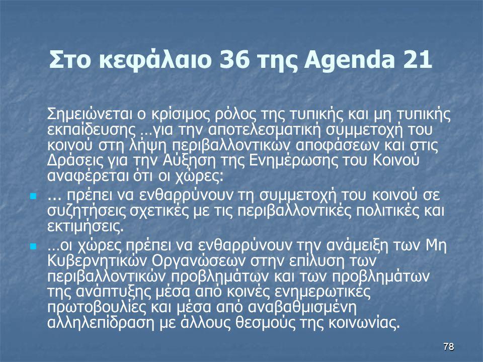 Στο κεφάλαιο 36 της Agenda 21