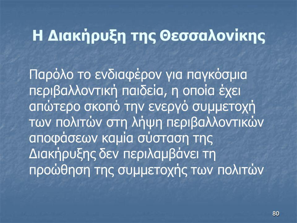 Η Διακήρυξη της Θεσσαλονίκης