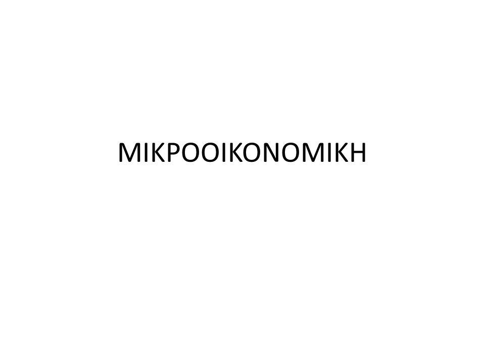 ΜΙΚΡΟΟΙΚΟΝΟΜΙΚΗ