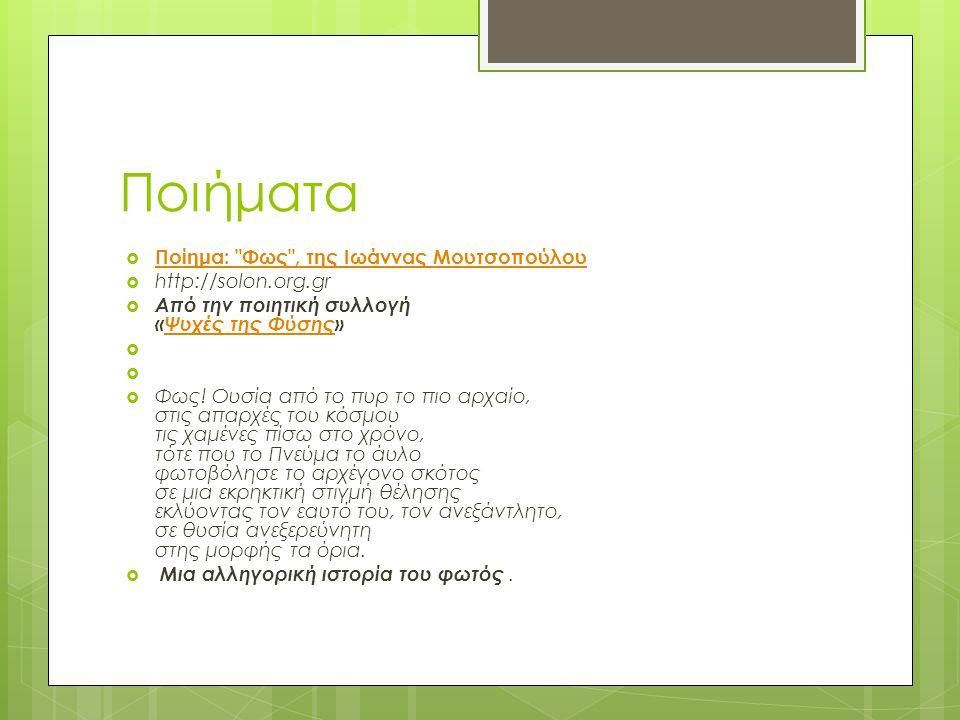 Ποιήματα Ποίημα: Φως , της Ιωάννας Μουτσοπούλου http://solon.org.gr