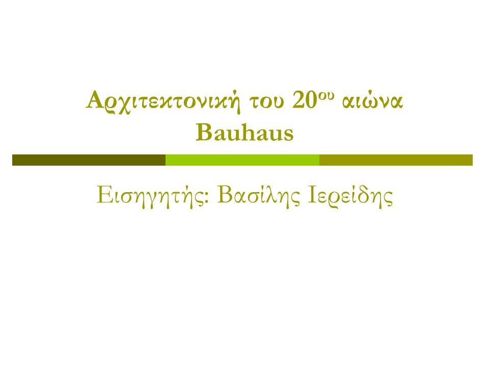 Αρχιτεκτονική του 20ου αιώνα Bauhaus