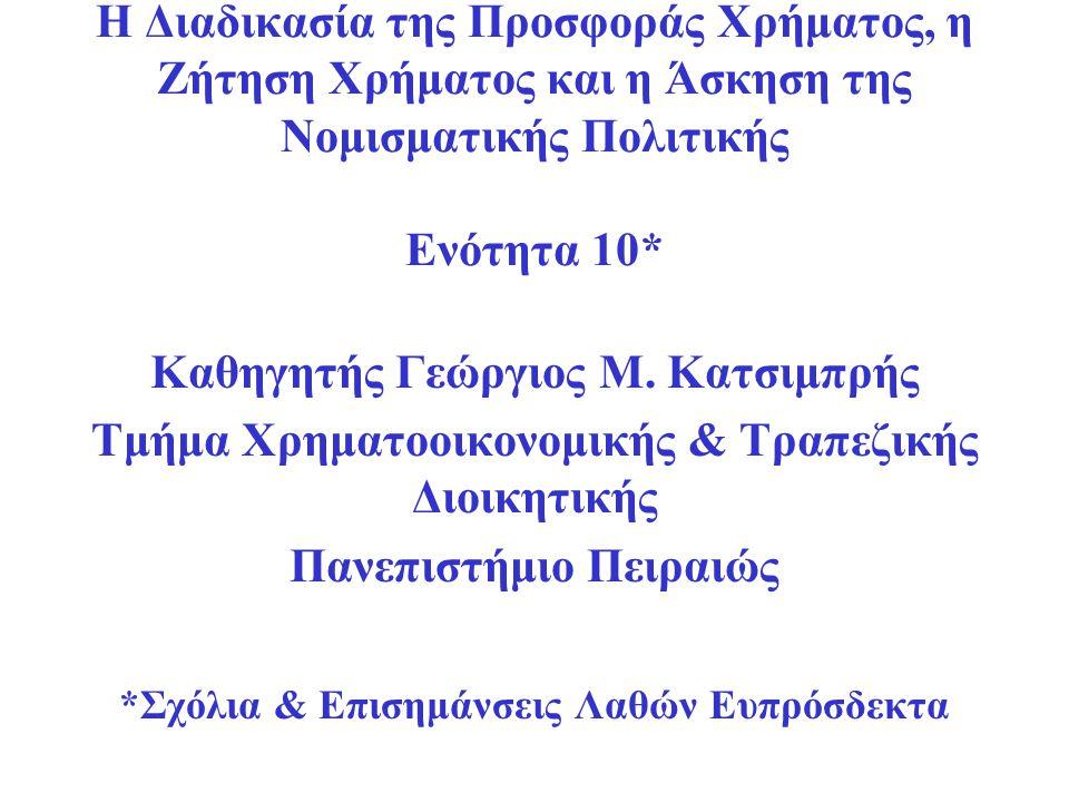 Καθηγητής Γεώργιος Μ. Κατσιμπρής