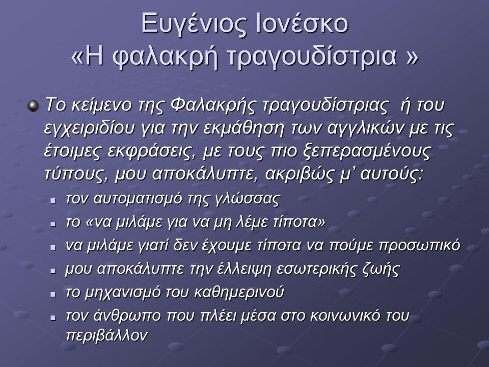 Ευγένιος Ιονέσκο «Η φαλακρή τραγουδίστρια »