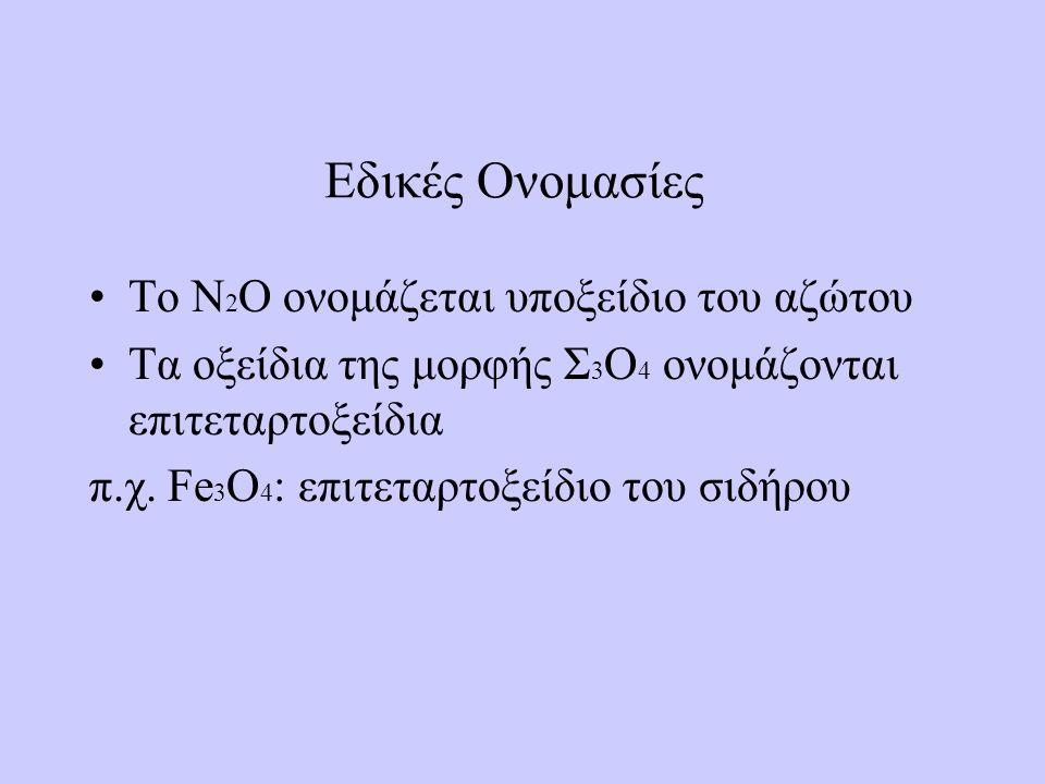 Εδικές Ονομασίες Το Ν2Ο ονομάζεται υποξείδιο του αζώτου