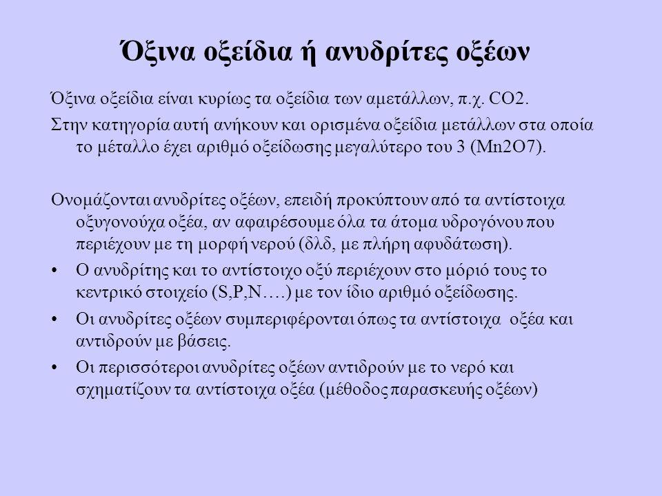 Όξινα οξείδια ή ανυδρίτες οξέων
