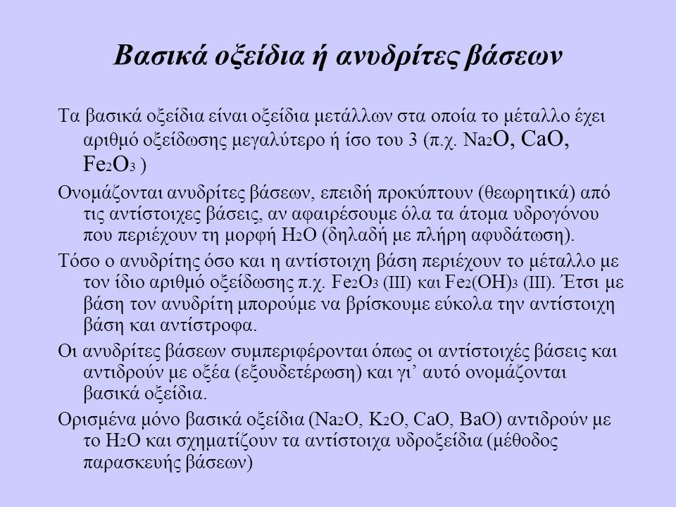 Βασικά οξείδια ή ανυδρίτες βάσεων