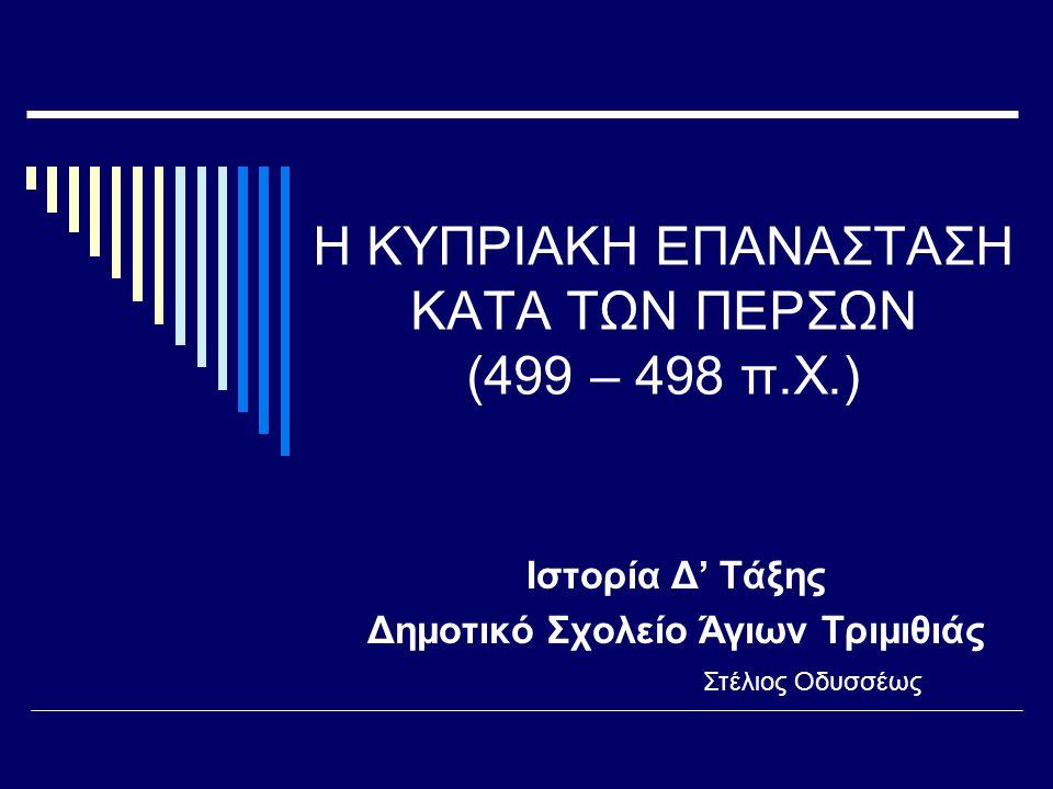 Η ΚΥΠΡΙΑΚΗ ΕΠΑΝΑΣΤΑΣΗ ΚΑΤΑ ΤΩΝ ΠΕΡΣΩΝ (499 – 498 π.Χ.)